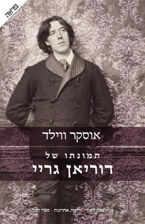 תמונתו של דוריאן גריי אוסקר ווילד פרוזה מתורגמת